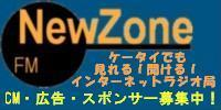 NewZoneFM